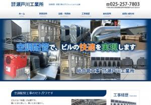 瀬戸川工業所